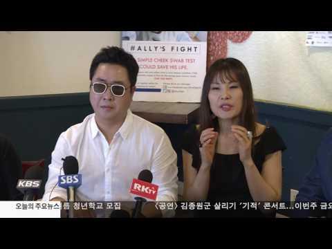 나눔은 전파다 '기적' 콘서트 6.06.17 KBS America News