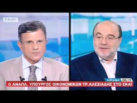 Αλεξιάδης Για περιουσιολόγιο και εθελοντική δήλωση μετρητών.