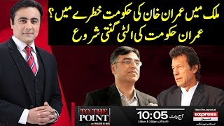 Video To The Point With Mansoor Ali Khan | 12 January 2019 | Express News MP3, 3GP, MP4, WEBM, AVI, FLV Januari 2019