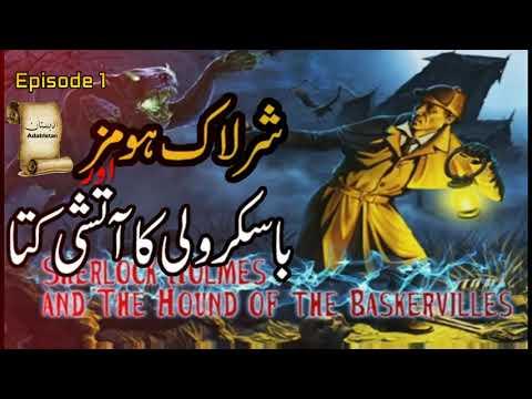 Sherlock Homes Novel in Urdu / Hindi Part 1 - Sherlock Homes And The Hound of Baskervilles
