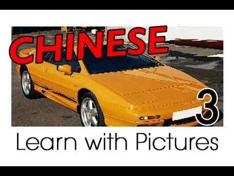 Fahrzeuge - Chinesische Vokabeln
