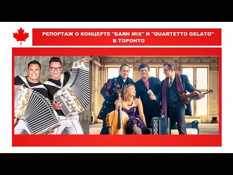 Торонто. ТВ. «Баян MIX» и «Quartetto Gelato» в романтическом шоу «AMORE»