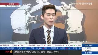 #38 [경제직썰] 픽셀, '아이폰7'의 대항마? - 이주호, 김종효, 김영롱