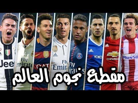 العرب اليوم - أقوى مقطع لنجوم العالم في كرة القدم العالمية
