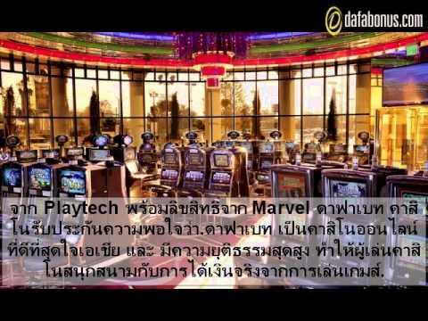 คาสิโน ออนไลน์ อันดับ 1 ในเอเชีย รับโปรโมชั่น VIP 600 บาท