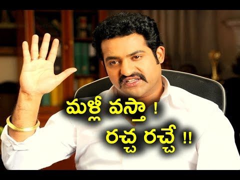 Shocking !! Jr NTR to Enter Politics again ?
