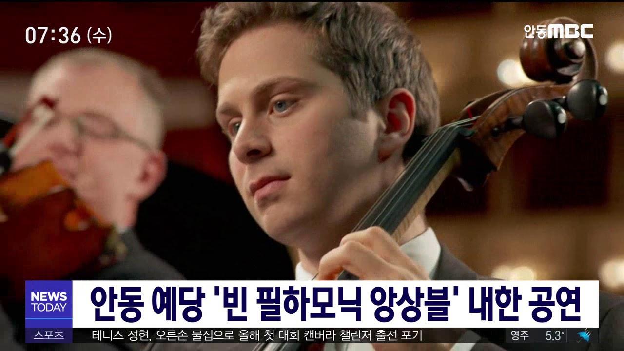아침]안동예당 '빈 필하모닉 앙상블' 내한 공연