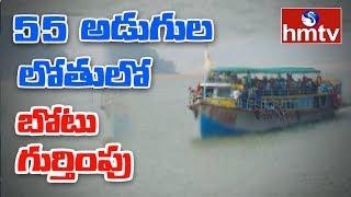Video 55 అడుగుల లోతులో బోటు గుర్తింపు   Godavari River Boat Accident   Telugu News   hmtv MP3, 3GP, MP4, WEBM, AVI, FLV Agustus 2018