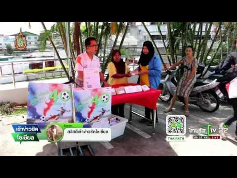 ปณ.เบตง ขายบัตรทายผลยูโร | 15-06-59 | เช้าข่าวชัดโซเชียล | ThairathTV