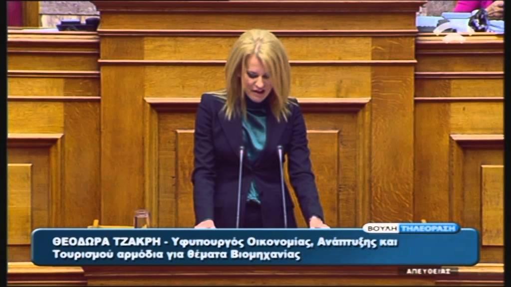 Προϋπολογισμός 2016: Θ.Τζάκρη (Υφ.Οικον.Αναπτ.και Τουρισμ.) (03/12/2015)