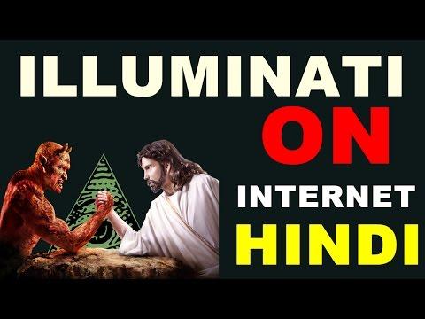 [Hindi] Kya hai Illuminati ?   What is illuminati ?   Illuminati on the Internet (Exposed)