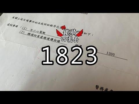 1823 簡單分享1823經歷【鐵騎小分享】