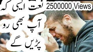 Video Title:Naat Rasool S A W W  Saadia nu Amina tu pa de khair Ahmed Ali Hakim Video Link:https://youtu.be/1tajs_a2n4Y Aslam o alikum , welcome to our ...