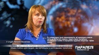«Паралелі» Наталія Веселова: Що готує проект бюджету-2019 для переселенців?