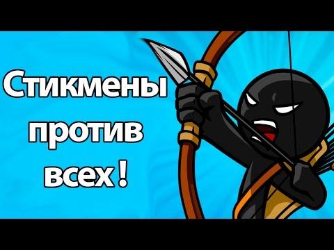 Стикмены против всех ! ( Stick War: Legacy )