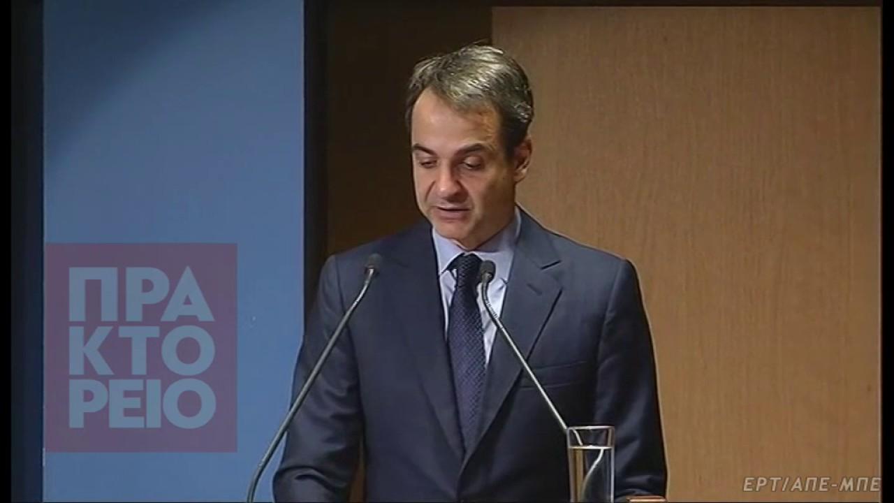 Κυρ. Μητσοτάκης: Οι Έλληνες χρειάζονται μία κυβέρνηση που θα μιλά με όρους αλήθειας