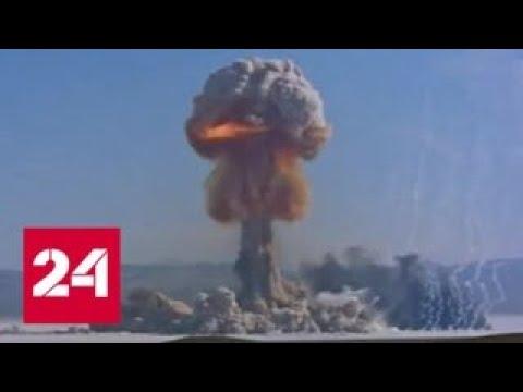 На YouTube выложили архив видео ядерных испытаний - Россия 24 (видео)