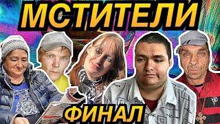 МСТИТЕЛИ ФИНАЛ ПАРОДИЯ РУСЛАН ГИТЕЛЬМАН
