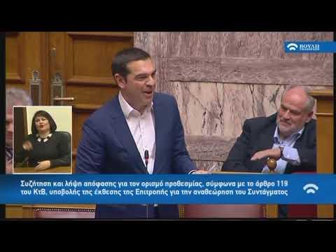Α.Τσίπρας (Πρωθυπουργός)(Δευτερολογία)(Συζήτηση για την αναθεώρηση του Συντάγματος)(14/11/2018)