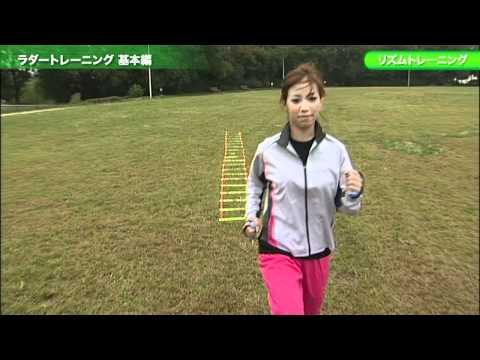 高尾憲司監修【ラダー】を使ったランニングステップアップドリル