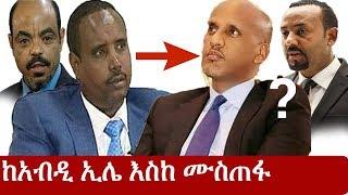 Ethiopia: ሶማሊ ክልል ከአብዲ ኢሌ እስከ ሙስጠፋ ኡመር | Abidy Iley | Mustafa Omer | Abiy Ahmed