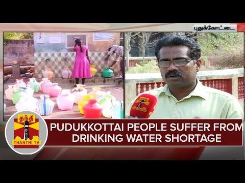 Pudukkottai-People-Suffer-From-Drinking-Water-Shortage--Thanthi-TV