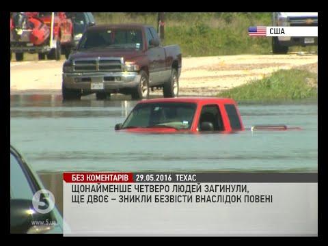 Повінь у Техасі забрала життя щонайменше 4 осіб