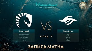 Liquid vs Secret, The International 2017,Мейн Ивент, Игра 1