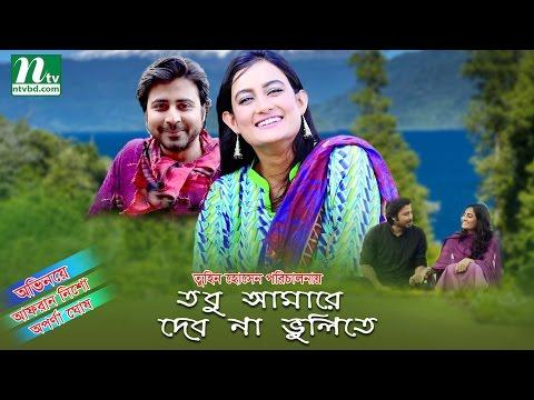 Tobu Amare Debo Na Vulite (তবু আমারে দিবো না ভুলিতে) | Afran Nisho, Aparna Ghosh l NTV Bangla Natok