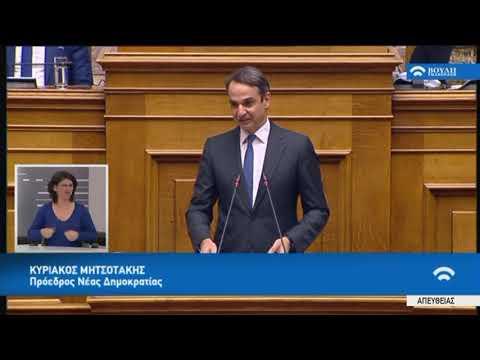 Κυρ.Μητσοτάκης(Πρόεδρος ΝΔ)(Συζήτηση για διενέργεια προκαταρκτικής εξέτασης)(08/03/2018)