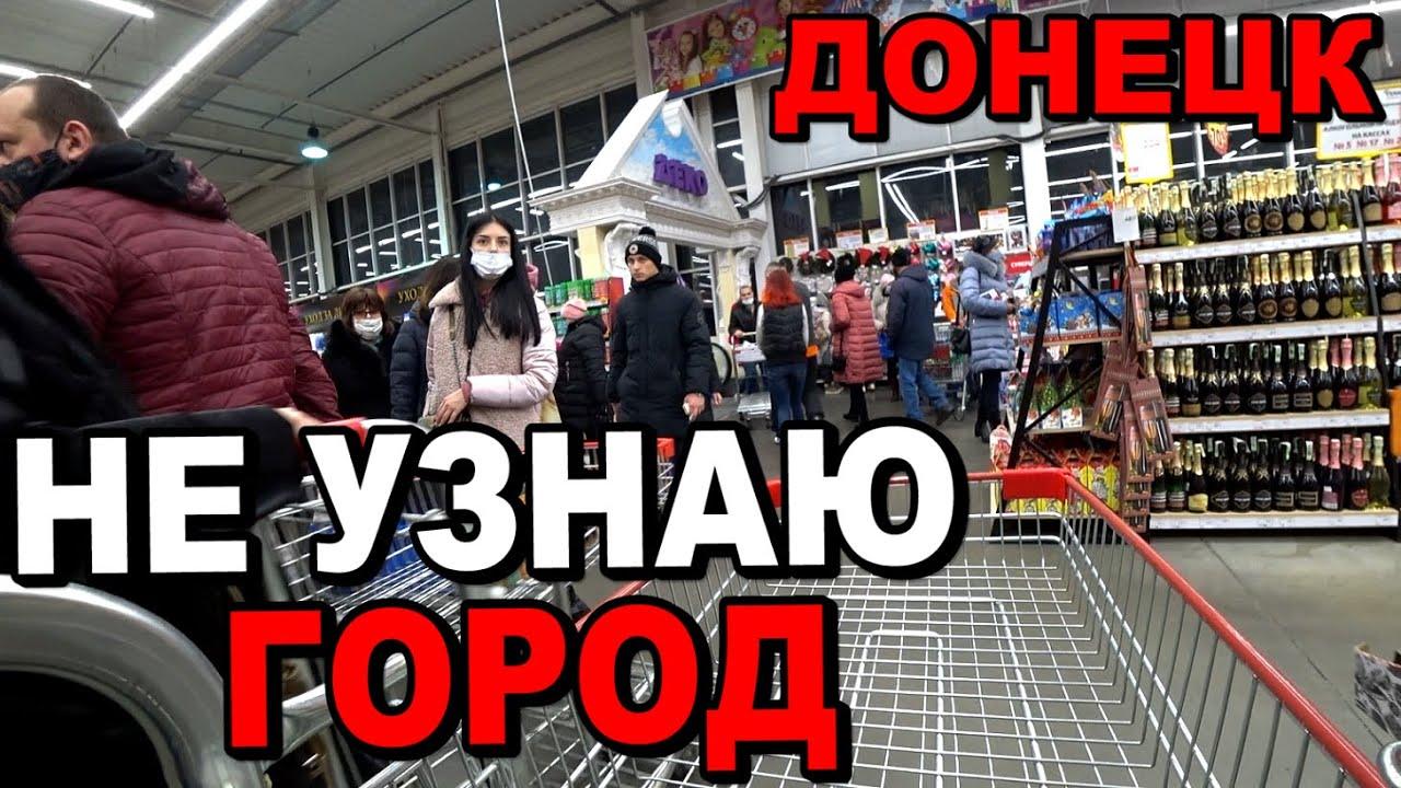 """Обзор """"Галактики"""" в Донецке, какие цены перед новым 2021 годом в магазине"""