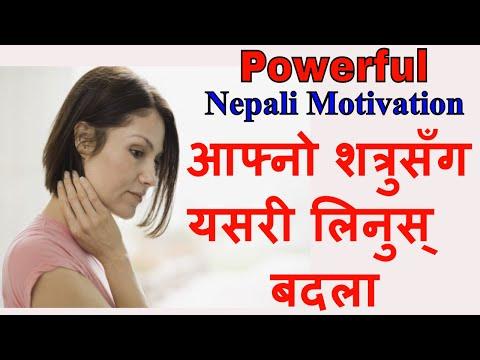 (सुन्नै पर्ने ३ नेपाली परिवर्तनकारी कथाहरू Nepali Motivational Stories/Speech By: Dr.Tara Jii - Duration: 10 minutes.)