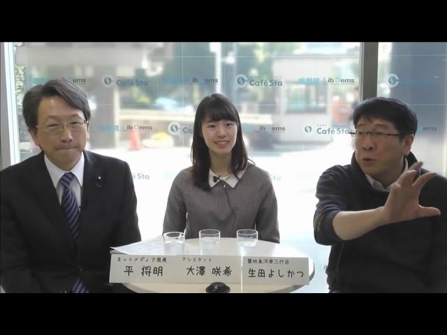 第166回カフェスタトーク【築地魚河岸三代目 生田よしかつさん】
