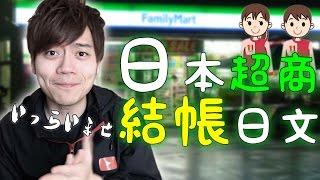 這個時候你可以用上的日文短句》每週5更新、訂閱看更多。 超商日文第二集也出爐咯→https://www.youtube.com/watch?v=g6Q2F5lDoCw ☆影片錯誤修正...