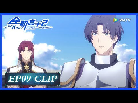 【The King's Avatar S2】EP09 Clip | He even broke the rule for the BOSS?! | 全职高手2 | ENG SUB