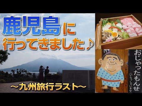 【Shin旅】鹿児島県に行ってきました♪見事な桜島!&美味し …