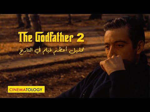 فيلم عظيم عن العائلة..تحليل CINEMATOLOGY للجزء الثاني من The Godfather
