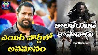 కాలకేయ నన్ను రక్షించాడు | Prabhakar About SS Rajamouli | Telugu Full screen