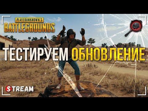 💣 Тестируем обновление [ 09.03.2018 в 16:15 МСК ] | Playerunknown's Battlegrounds | PUBG (видео)