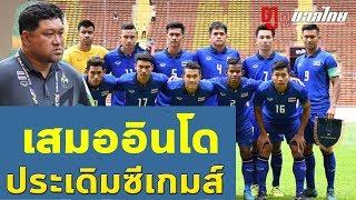 กลับมาแล้ววว... พร้อมคุยหลังเกมส์ ไทย 1-1 อินโดนิเซีย ในซีเกมส์ ****************************...