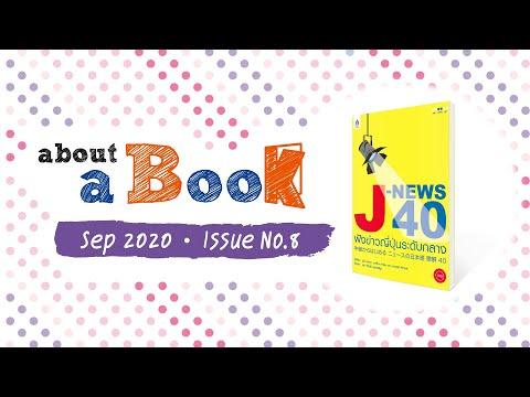 about a Book (Sep 20 Issue No.8) : J-NEWS 40 ฟังข่าวญี่ปุ่นระดับกลาง