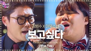 Video Kim Bum Soo & Kim Da Mi, perfect harmonizing 'I Miss You' 《Fantastic Duo》판타스틱 듀오 EP02 MP3, 3GP, MP4, WEBM, AVI, FLV September 2019