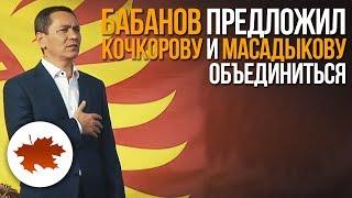 Бабанов предложил Кочкорову и Масадыкову объединиться