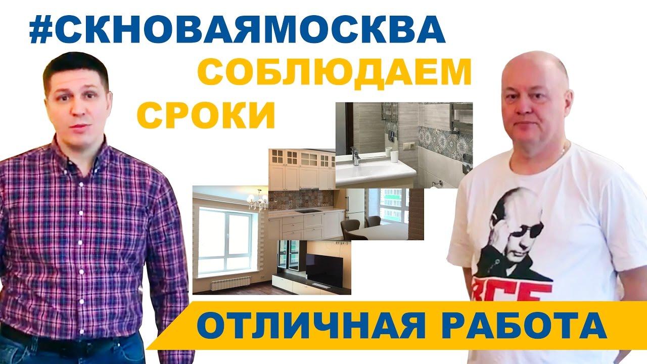 Видеоотзыв отзыв о работе СК НОВАЯ МОСКВА 17