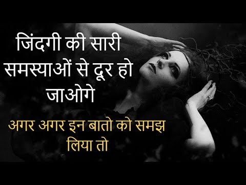 Life quotes - Heart Touching Thoughts of Life in Hindi - Inspiring Quotes - Peace life change