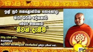 Hiru FM - Il Pohoda Hiru Dharma Deshanawa - 2015-11-25