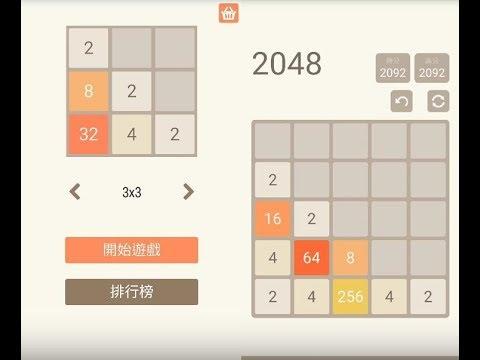 《2048》手機遊戲玩法與攻略教學!