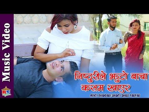 (निष्ठुरीले झुटो बाचा कसम खाएर | New Nepali Song 2018 By Mukti Bhandari/Shanti Shree Pariyar - Duration: 9 minutes, 2 seconds.)