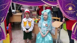 Городской конкурс детских проектов  «Памятные даты истории России. 75 лет Театру Кукол»