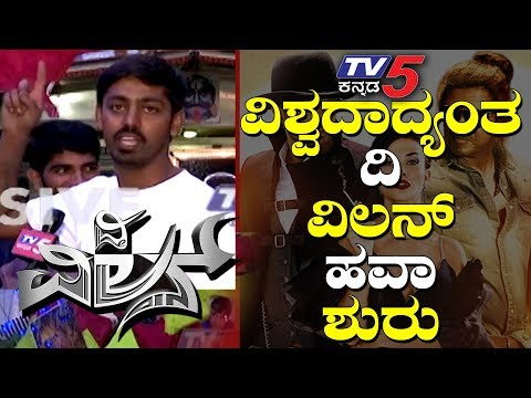 The Villain Movie Response In Theatres | Kiccha Sudeep | Shivarajkumar | TV5 Kannada